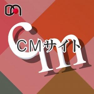 CMサイト