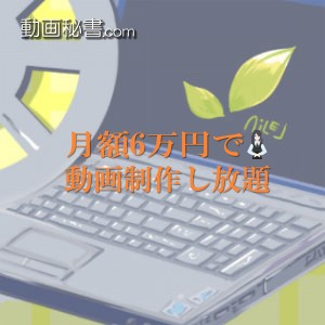 月額6万円で動画制作し放題